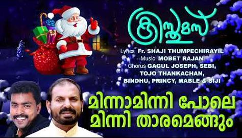 Minnaminni Pole Song Lyrics in Malayalam