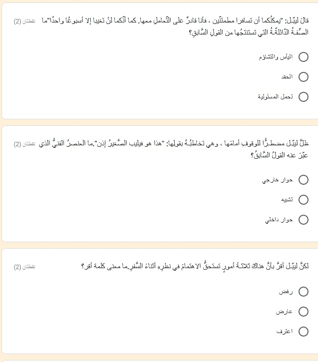 اختبار لغة عربية الصف السادس الفصل الثالث 2020
