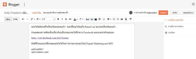 แก้ไข email sign up form ของคุณใน Thank you page