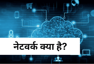 What is Network in Hindi