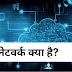 नेटवर्क क्या है? (What is Network in Hindi)
