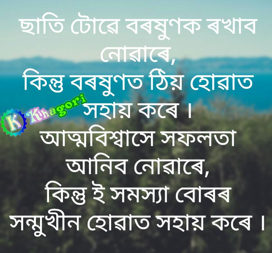 8 Cute Quotes - Sweet Love Quotes- - in Assamese - Khagori