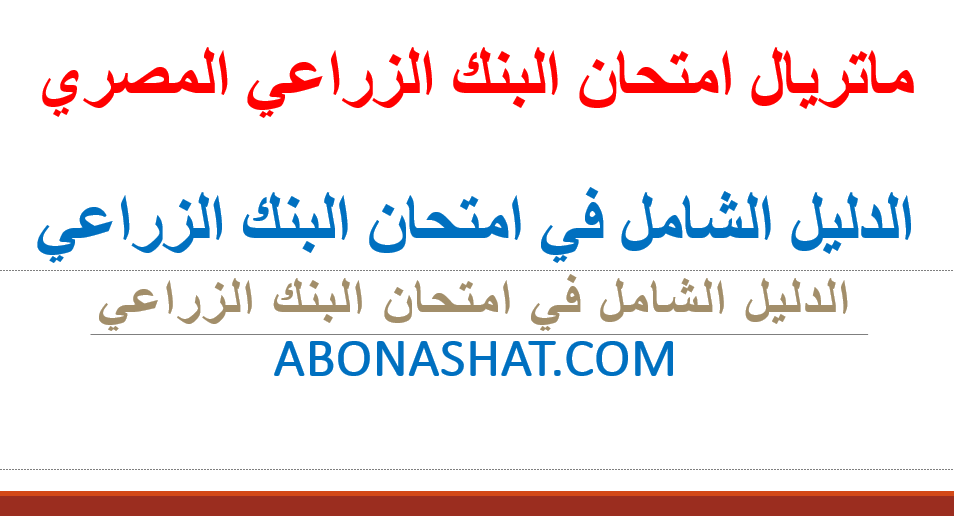 ماتريال امتحان البنك الزراعي 2021  | فايل النجاح فى امتحان البنك الزراعي المصري + اسئلة الانترفيو | الملف الشامل لامتحان البنك الزراعي المصري 2021