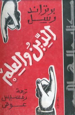 تحميل كتاب الدين والعلم pdf برتراند رسل
