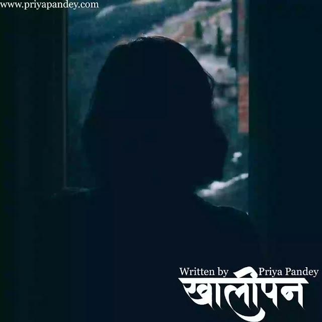 Khalipan Hindi Thoughts Written By Priya Pandey