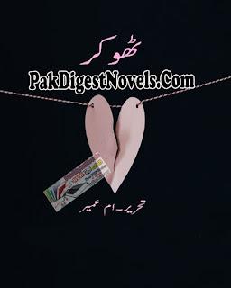 Thokar (Complete Novel) By Umm-E-Umair Free Download Pdf