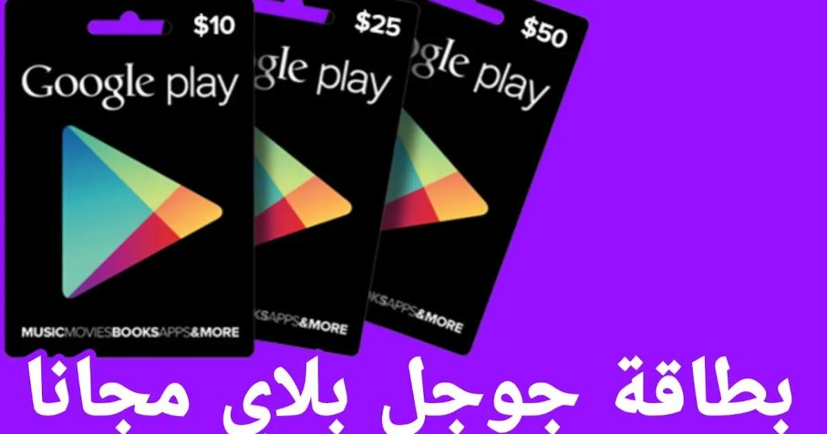 بطاقة جوجل بلاي