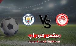 مشاهدة مباراة مانشستر سيتي وأوليمبياكوس بث مباشر ميكس فور اب بتاريخ 25-11-2020 في دوري أبطال أوروبا