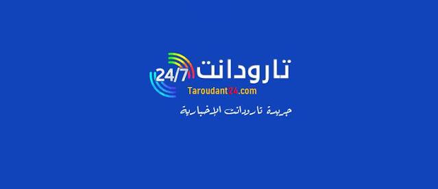 akhbar taroudantpress.com © Taroudant 24- جريدة تارودانت 24.
