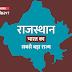 भारत का सबसे बड़ा राज्य - राजस्थान(largest state of india area wise)