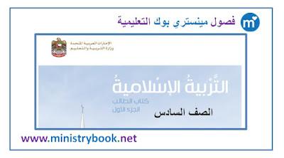 كتاب التربية الاسلامية للصف السادس الامارات 2018-2019-2020-2021