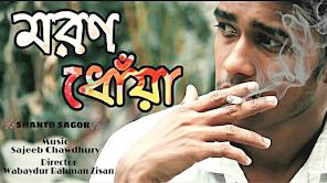 Moron Dhoa Lyrics  Shanto Sagor   Bangla Sad Song
