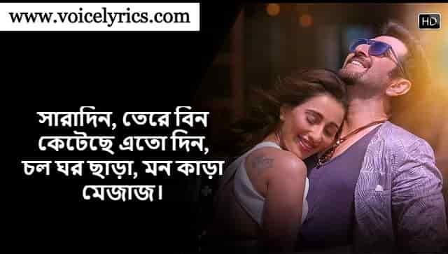 Maahi Re Lyrics In Bengali
