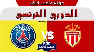مشاهدة مباراة موناكو و باريس سان جيرمان بث مباشر اليوم 2018/11/11 في الدوري الفرنسي