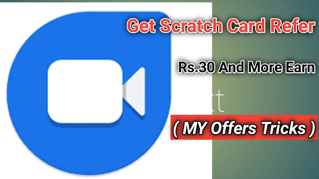 Google Duo Rewards Scratch Card Get Rs.30 & More Refer And Earn Money
