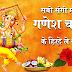 Ganesh Chaturthi 2020 : गणेश चतुर्थी Wishes and Images बधाई संदेश गणेश फोटो डाउनलोड