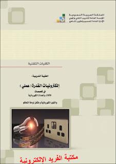 تحميل كتاب إلكترونيات القدرة ـ عملي pdf، كتاب إلكترونيات القدرة الكهربائية ـ عملي pdf الكليات التقنية، التدريب التقني والمهني ـ السعودية، تجارب مختبر الإلكترونيات العملية، تجارب إلكترونيات للجامعات، إلكترونيات عملية السعودية pdf