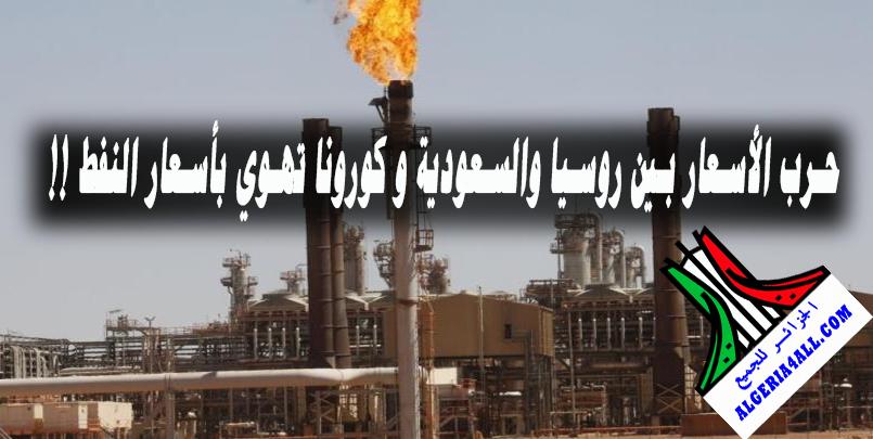 اسعار النفط حاليا