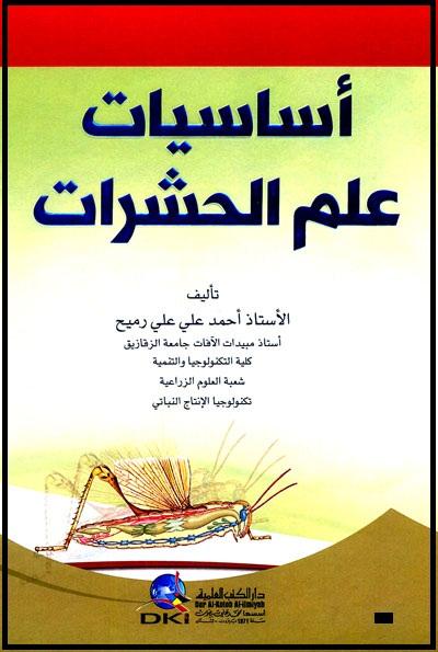 كتاب : أساسيات علم الحشرات