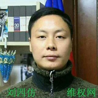 民主维权人士刘四仿的家人持续遭警方骚扰