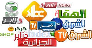 تردد جميع القنوات الجزائرية على النايل سات