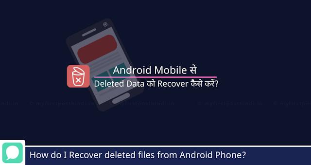 Android Phone से Deleted Data को Recover कैसे करें?