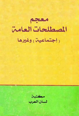 معجم المصطلحات العامة ( إجتماعية ) وغيرها ، pdf