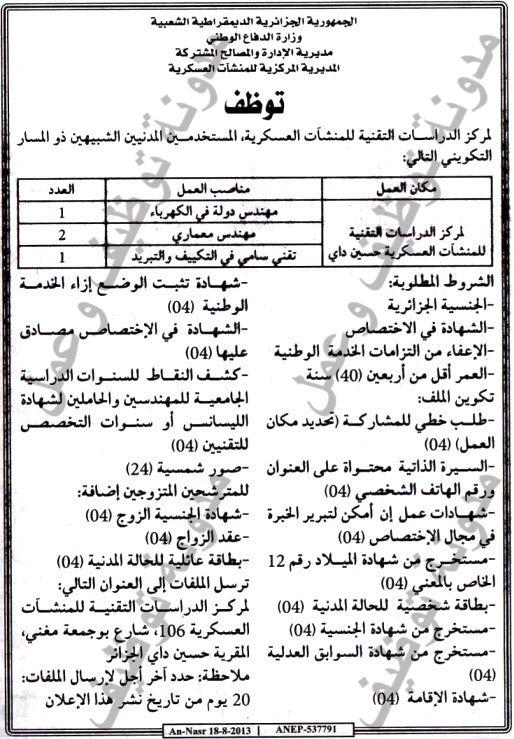 اعلان توظيف في المديرية المركزية للمنشآت العسكرية اوت 2013 1.jpg