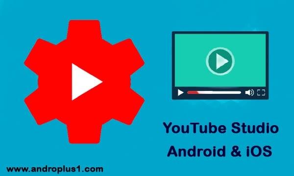 تطبيق استوديو يوتيوب