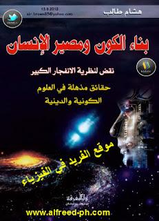 تحميل كتاب بناء الكون ومصير الإنسان pdf ، نقض لنظرية الانفجار الكبير ، هشام طالب  ، كتب فيزياء إلكترونية جامعية ، بي دي إف رابط تحميل مباشر ، الكون ، الفلك ، الفضاء