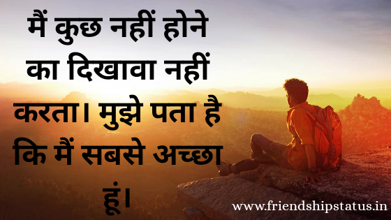 Best 50 Awesome Cute Boy Attitude Status in Hindi