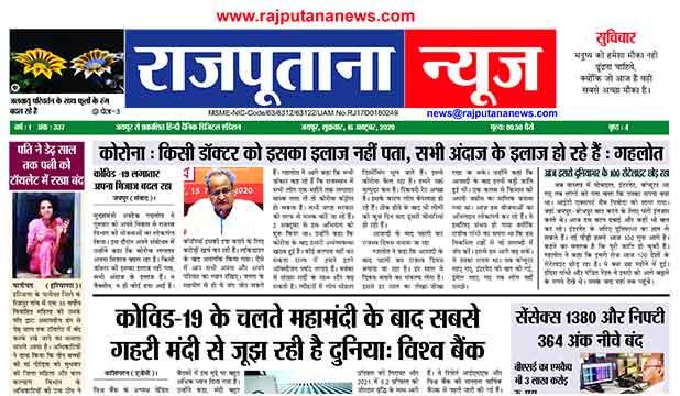 Rajputana News daily epaper 16 October 2020 Newspaper