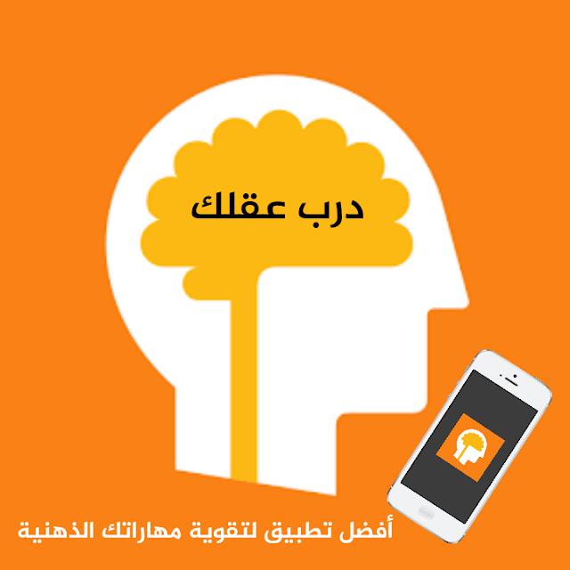 أفضل تطبيق في العالم لعالم نسبة الذكاء (تطبيقات أندرويد)