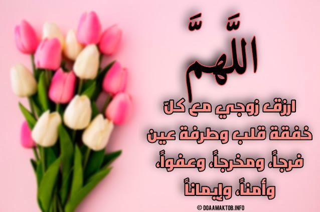 اللهم افتح لزوجي كل ابواب الرزق