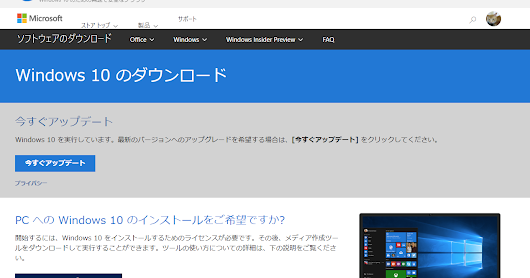 Windows10 Fall Creaters Updateへのアップデート