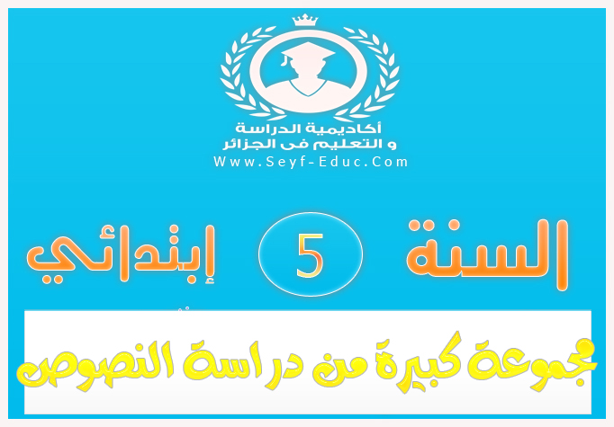 مجموعة كبيرة من دراسة النصوص للتحضير للامتحان النهائي اللغة العربية للسنة خامسة 5 إبتدائي