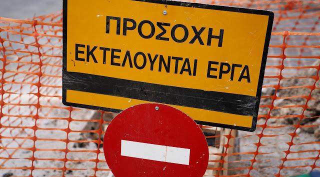 Αργολίδα: Προσωρινός ανάδοχος για την συντήρηση του δρόμου Άργος - Κουτσοπόδι