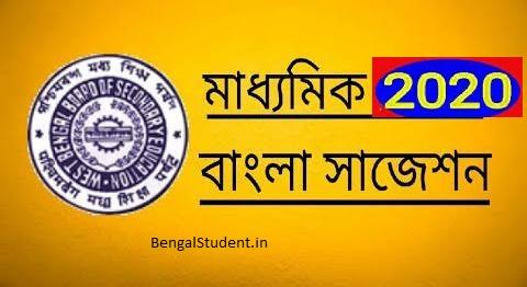 WBBSE Madhyamik Bengali Suggestion 2020 Free PDF Download