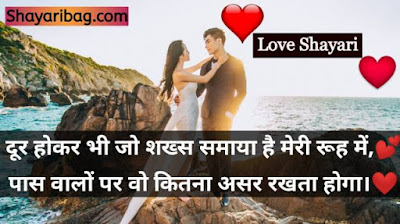 Best Romantic Love Shayari In Hindi