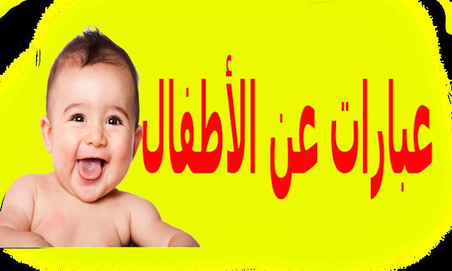 كلام عن الاطفال قصير    عبارات جميلة عن الأطفال