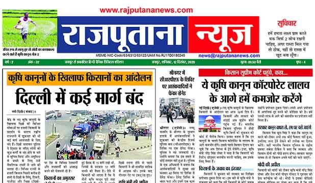 Rajputana News daily epaper 12 December 2020