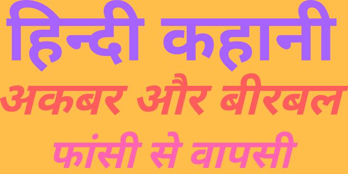 फांसी से वापसी - Akbar Birbal Hindi Stories