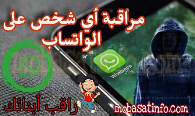 كيفية التجسس على محادثات واتس اب WhatsApp لأي شخص آخر من هاتفك