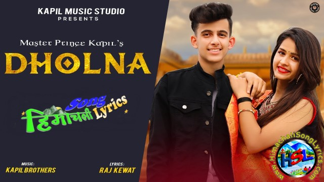 Dholna Song Lyrics - Master Prince Kapil