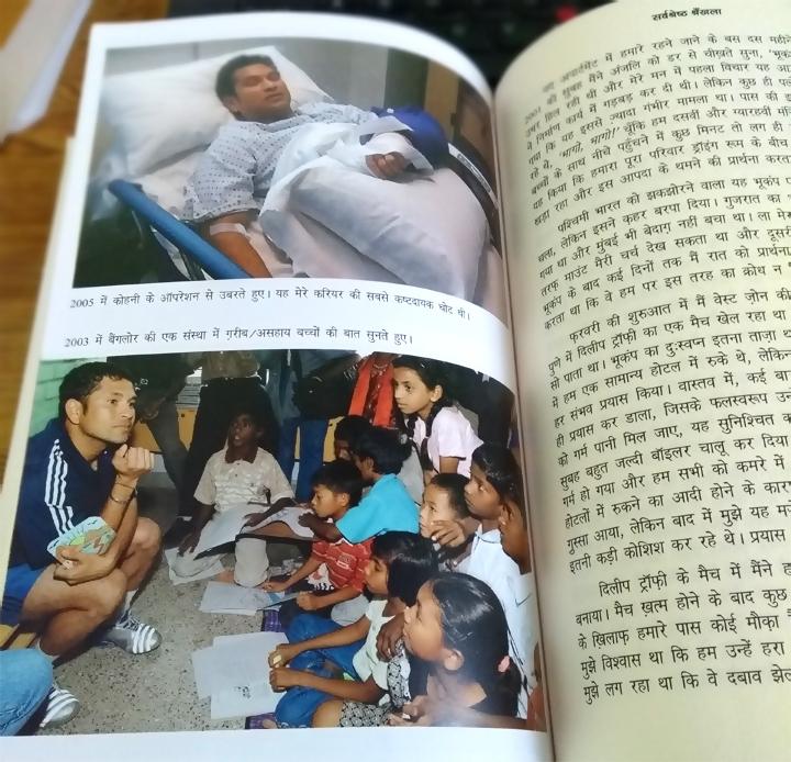 sachin-autobiography-book-review