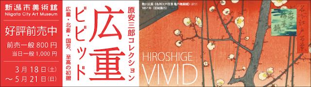 HIROSHIGE VIVID, at Niigata City Art Museum