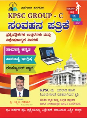 [PDF] KPSC Group-C Communication Book By Lakshman Gadekar PDF Notes Kannada Medium For All Competitive Exams Download Now