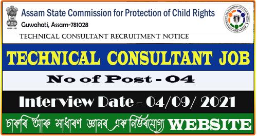 Social Welfare Assam Recruitment 2021 - Technical Consultant
