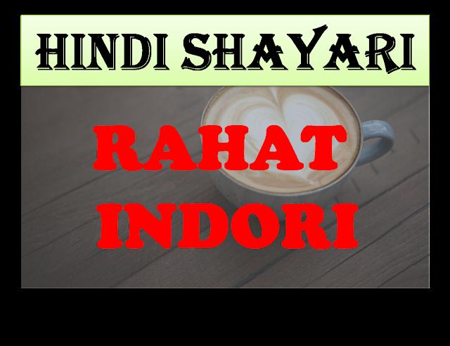 rahat indori romantic shayari in hindi, rahat indori shayari on politics in hindi, rahat indori shayari in urdu, rahat indori sad shayari 2 line, rahat indori nafrat shayri, rahat indori shayari status, rahat indori shayari, rahat indori motivational shayari