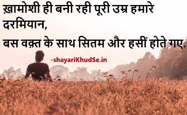 Love Sad quotes in Hindi Images, Dosti Sad quotes in Hindi Images, Sad quotes in Hindi about Life Images Download